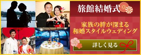 旅館結婚式 家族の絆が深まる和婚スタイルウェディング[詳しく見る]