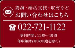 講演・婚活支援・取材などお問い合わせはこちら 022-721-1122 受付時間:11時~19時 年中無休(年末年始を除く)